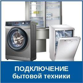 установка стиральных и посудомоечных машин Челябинск