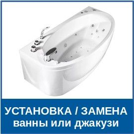 установка ванны или джакузи
