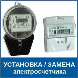замена и установка электросчетчика Челябинск