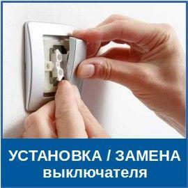 замена и установка выключателя Челябинск