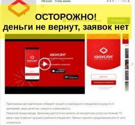 100 услуг приложение - отзывы исполнителей-Город мастеров 1
