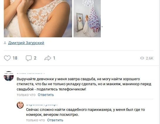 Как рассказать о своей группе ВКонтакте без рекламы тысячам пользователей