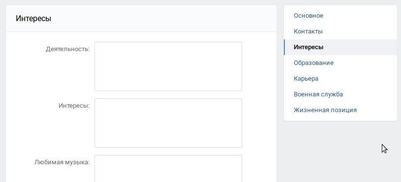 """Как заполнить """"интересы"""" вконтакте правильно-Город мастеров 2"""