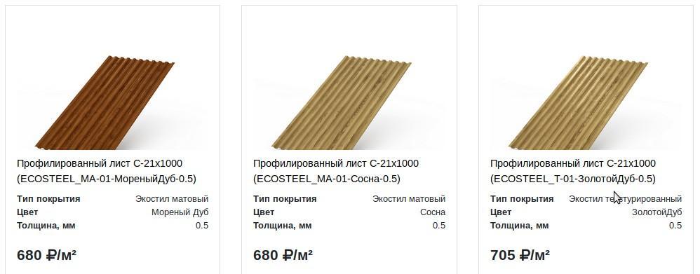 Компания Металл Профиль - обзор продукции