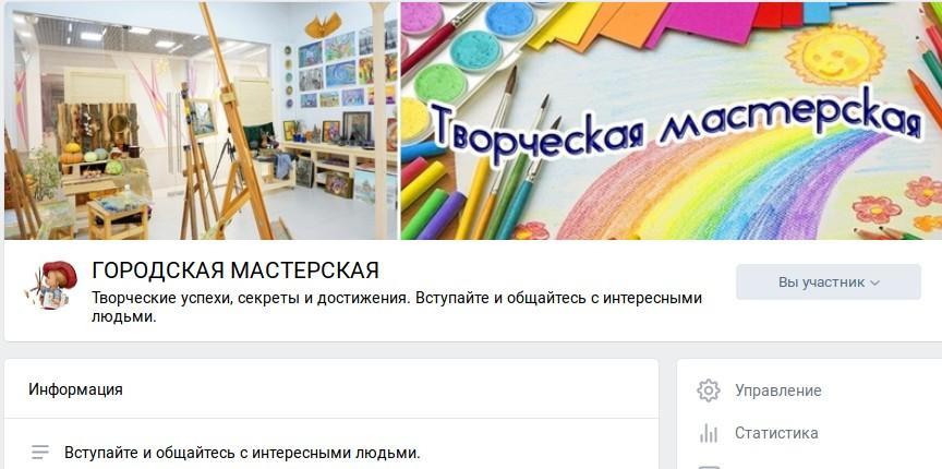 несколько полезных групп ВКонтакте-ГОРОДСКАЯ МАСТЕРСКАЯ