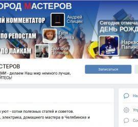 несколько полезных групп ВКонтакте-Город мастеров