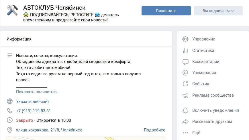 несколько полезных групп ВКонтакте- АВТОКЛУБ Челябинск - https://vk.com/public178892691