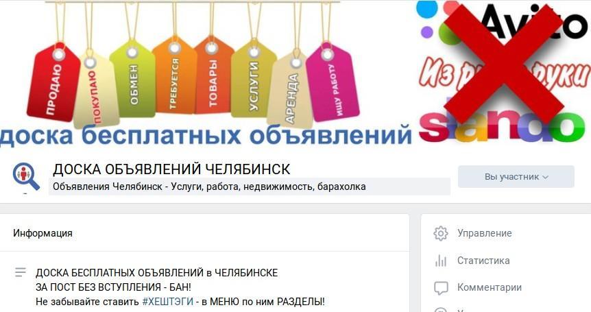 несколько полезных групп ВКонтакте- ДОСКА ОБЪЯВЛЕНИЙ ЧЕЛЯБИНСК - https://vk.com/club148513788