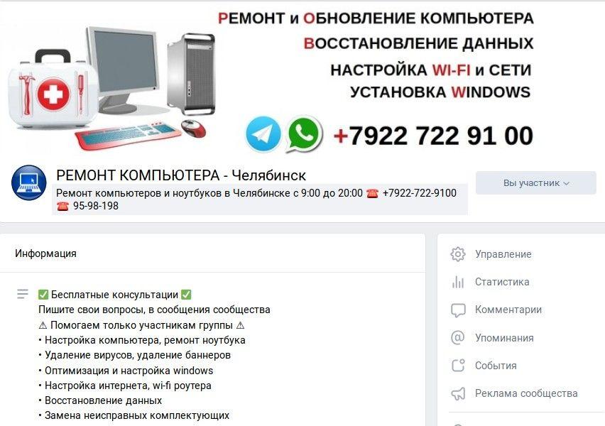 несколько полезных групп ВКонтакте- РЕМОНТ КОМПЬЮТЕРА - Челябинск - https://vk.com/club147949210