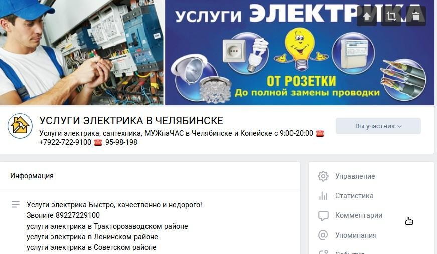 несколько полезных групп ВКонтакте- УСЛУГИ ЭЛЕКТРИКА В ЧЕЛЯБИНСКЕ - https://vk.com/club120755459
