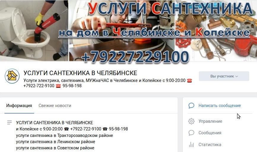 несколько полезных групп ВКонтакте- УСЛУГИ САНТЕХНИКА В ЧЕЛЯБИНСКЕ - https://vk.com/club120756973