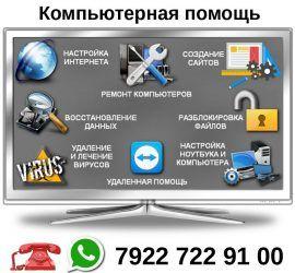Компьютерная помощь-Челябинск