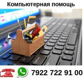 ремонт компьютеров в Челябинске-Город мастеров