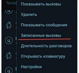 Как включить запись разговора в Galaxy A30S  SM-A307FN-Город мастеров 3