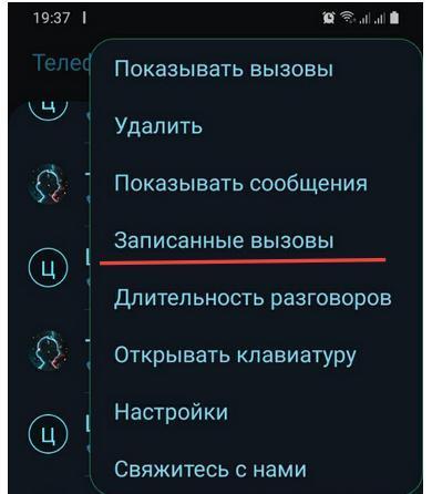 Как включить запись разговора в Galaxy A30S  SM-A307FN
