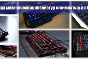 Лучшая механическая клавиатура - ТОП 10
