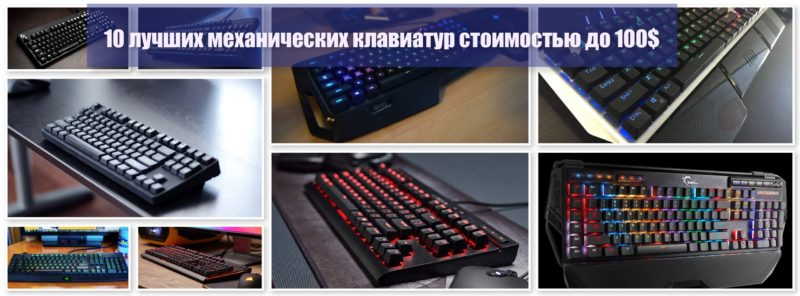 Лучшая механическая клавиатура 8212 ТОП 10🔴 Лучшая механическая клавиатура ТОП 10