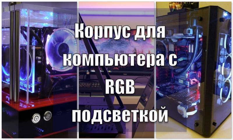 Корпус для компьютера со светодиодной подсветкой RGB🔴 Корпус для компьютера со светодиодной подсветкой RGB