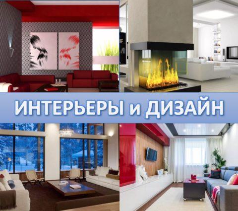 интерьер и дизайнинтерьер и дизайн кухниинтерьер и дизайн квартирыинтерьер и дизайн домаинтерьер дизайнеринтерьер дизайн мебель🔴 ГОРОД МАСТЕРОВ блог мастера на все руки
