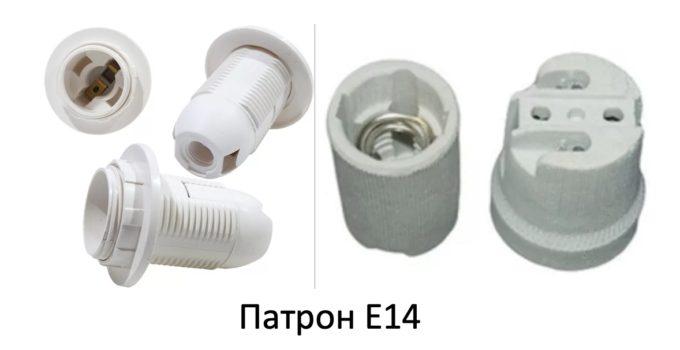 пластмассовый и керамический Патрон Е14