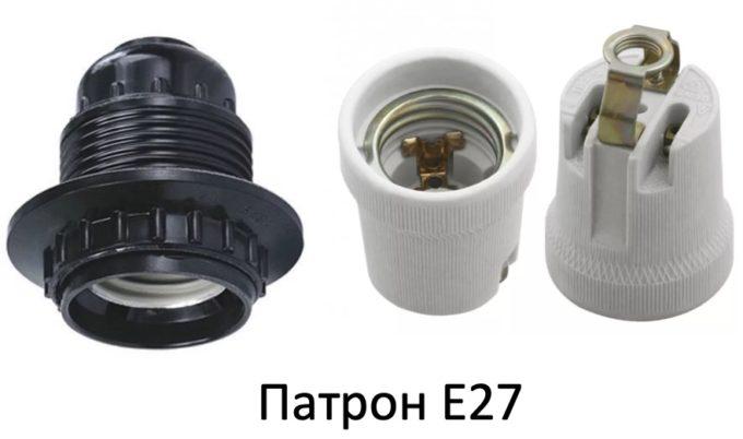 пластмассовый и керамический Патрон Е27