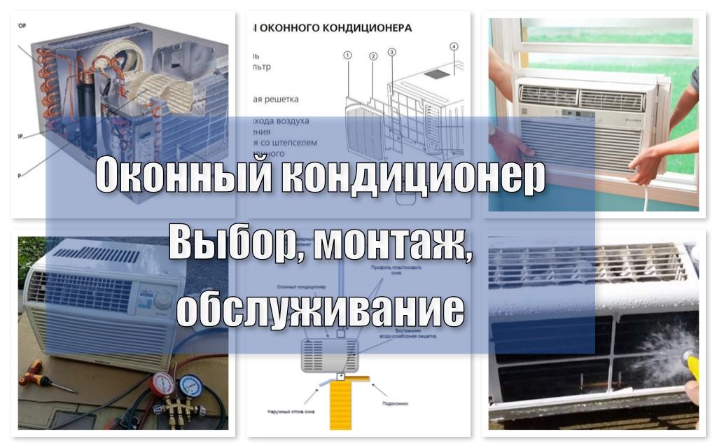 Оконный кондиционер - выбор, установка и обслуживание