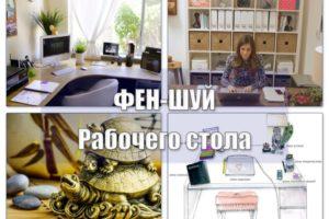 Рабочий стол в соответствии с фэн-шуй