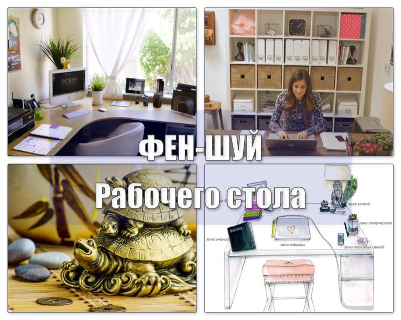 Рабочий стола в соответствии с фэн-шуй - 7 советов