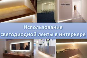 Редизайн с помощью света - использование светодиодной ленты