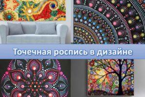 Точечная роспись как вдохновение для декора и дизайна интерьера