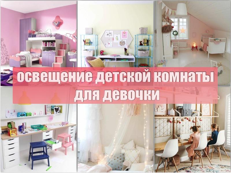 Детская комната для девочки выбор освещения🔴 Детская комната для девочки выбор освещения
